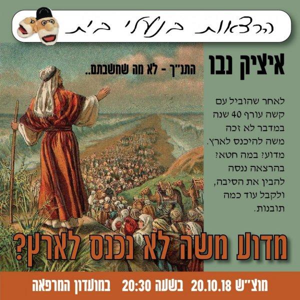 יום שבת 20.10 הרצאה של איציק נבו