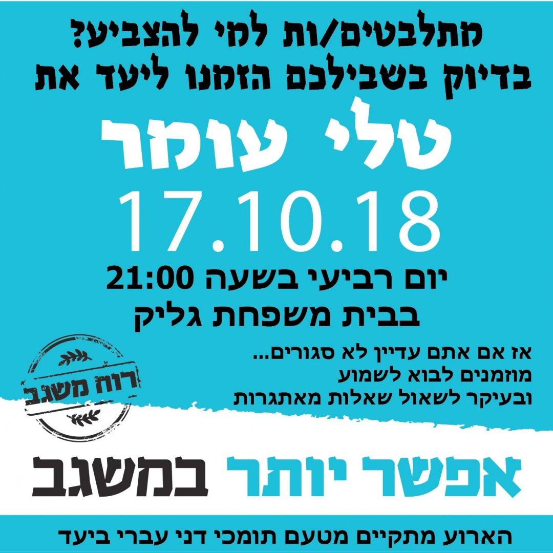 מתלבטים כמונו למי להצביע? מוזמנים למפגש עם טלי עומר אצל מש׳ גליק בשעה 21:00