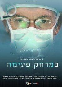 מועדון הסרט הטוב מציג: במרחק פעימה (ישראל-טנזניה 2015)