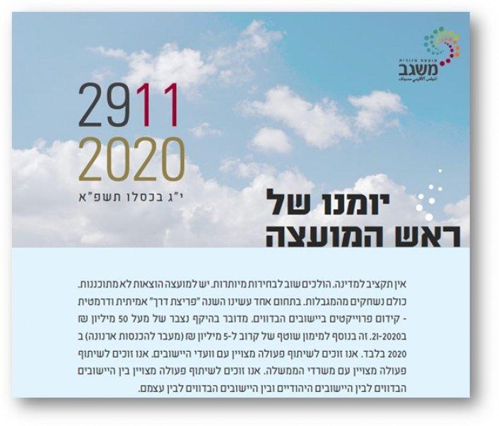 מיומנו של ראש המועצה 29/11/2020