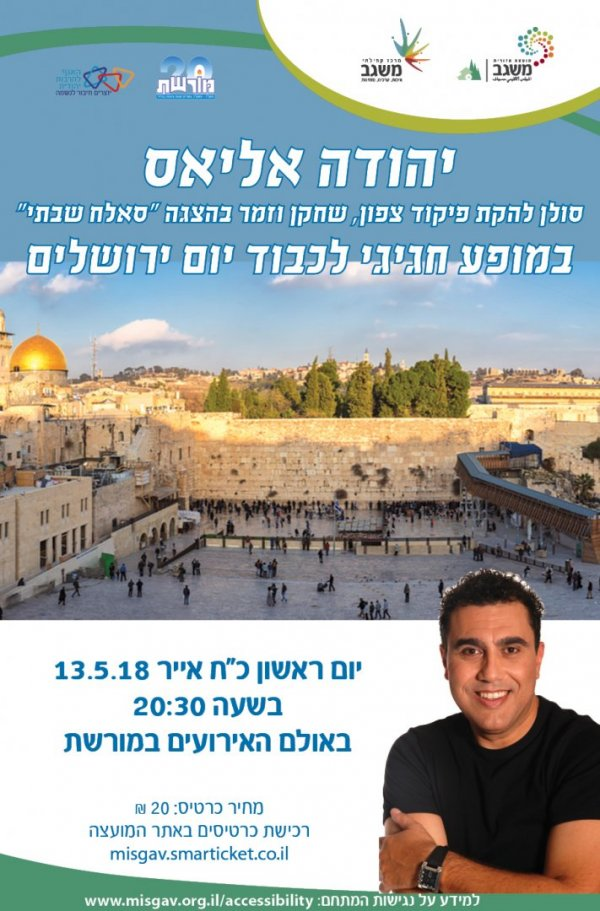 חוגגים את יום ירושלים במשגב- יום ראשון 13.5.18 במורשת