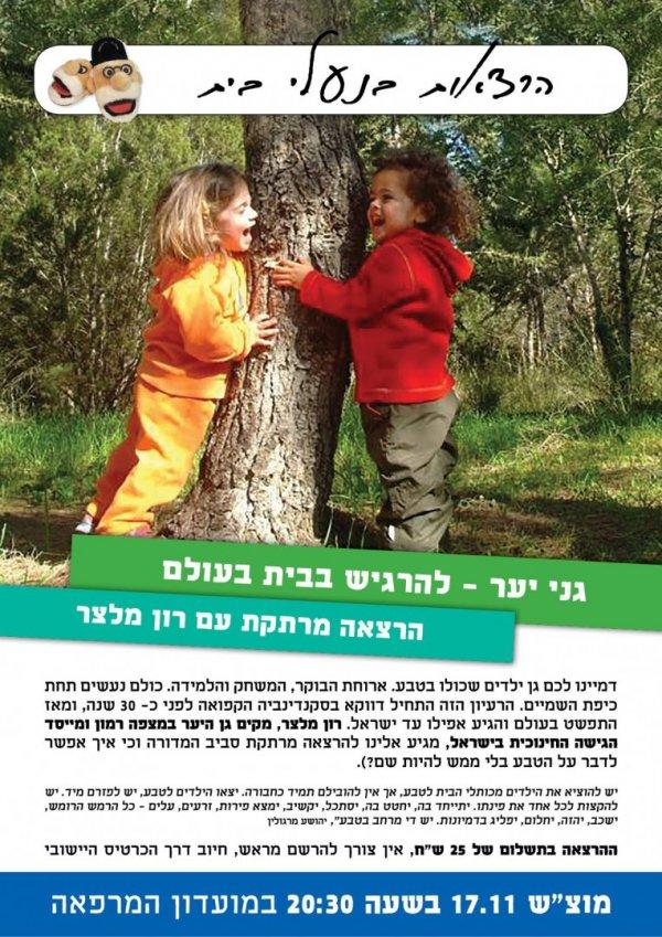 שבת 17.11 הרצאה של רון מלצר על גני יער