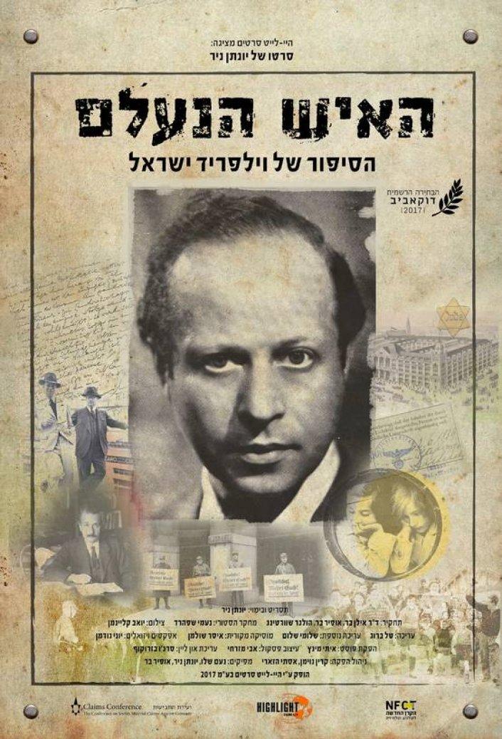 השבוע במשגב - מועדון הסרט הטוב מציג: האיש הנעלם (ישראל 2017)