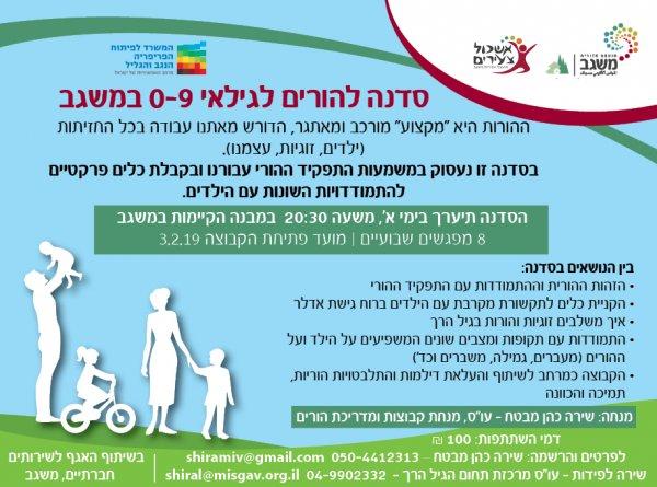 הזמנה לסדנת הורים לגילאי 0 - 9