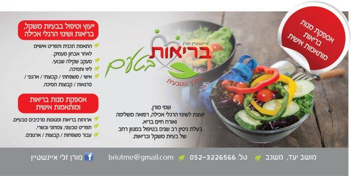 ארוחות בריאות - אספקת חמגשיות / מבשלת בבית ויעוץ לשינוי הרגלי אכילה בהתאמה אישית לכל הגילאים, מתאים לבעיות בריאות, מתאים למעוניינים בהרזיה).