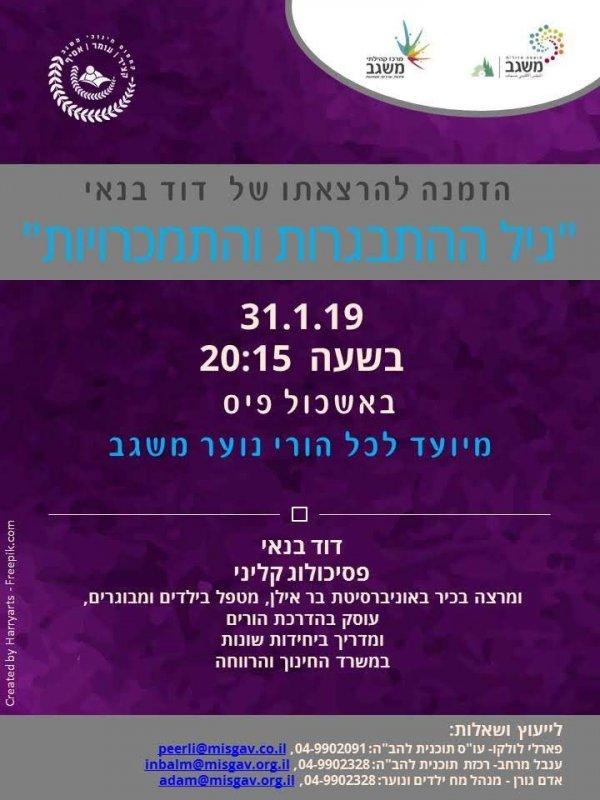 הזמנה להרצאתו של דוד בנאי - ׳׳גיל ההתבגרות והתמכרויות׳׳