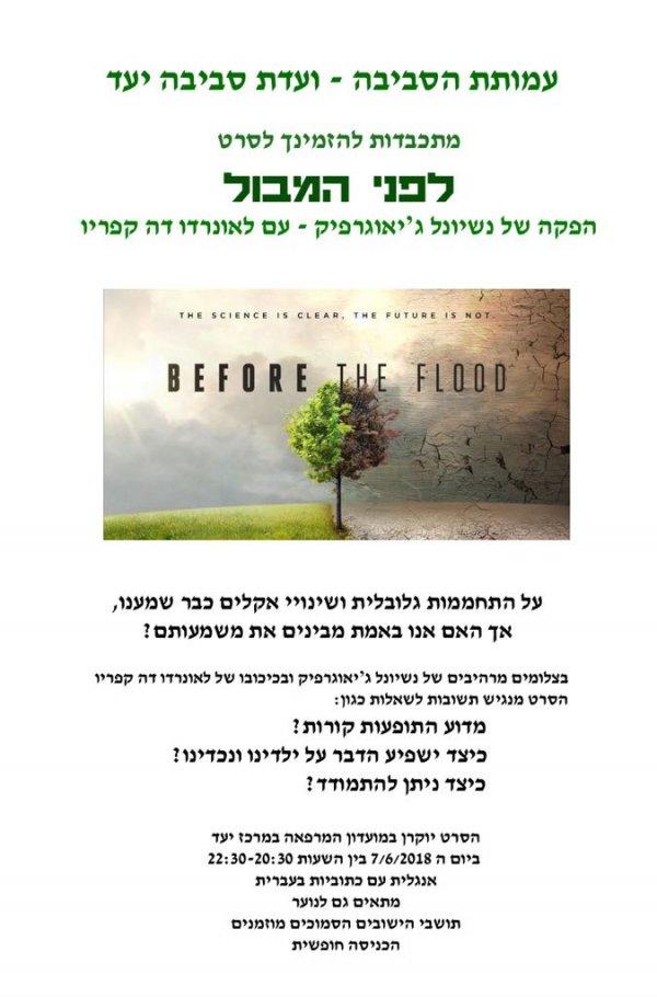 חמישי 7.6 הקרנה של הסרט ׳לפני המבול׳ במועדון המרפאה
