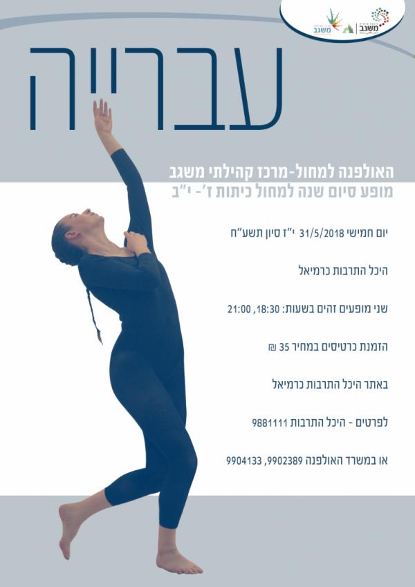 ׳׳עבריה׳׳ - מופע סיום שנה במחול ז׳-י׳׳ב