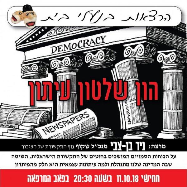 הון שלטון עיתון 11.10 בפאב המרפאה - מטעם צוות הרצאות