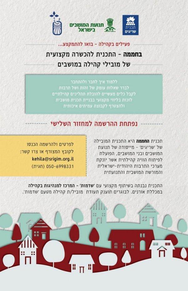 הזמנה לקורס ה׳חממה׳ של תכנית ׳שריגים׳ לפיתוח הוויה קהילתית שיונקת מערכי התרבות היהודית-ישראלית