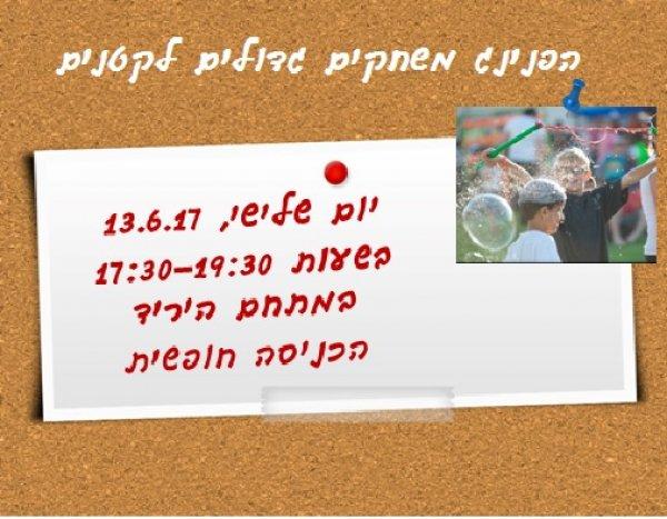היום, מחר ומחרתיים מוזמנים להגיע ליריד הספרים הגדול 10:00-22:00.