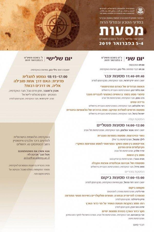 הזמנה לכינוס הרב-תחומי בנושא מסעות 5-4 בפברואר