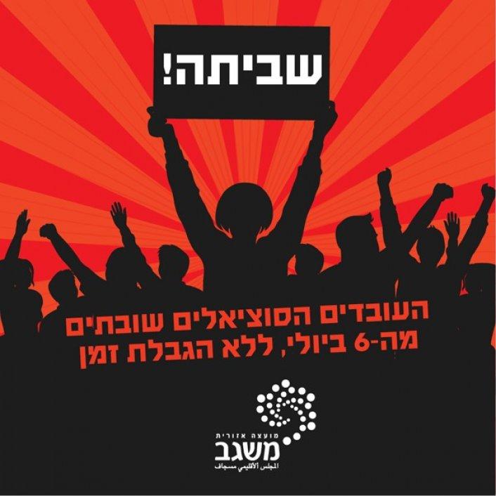 שביתת העובדים הסוציאליים