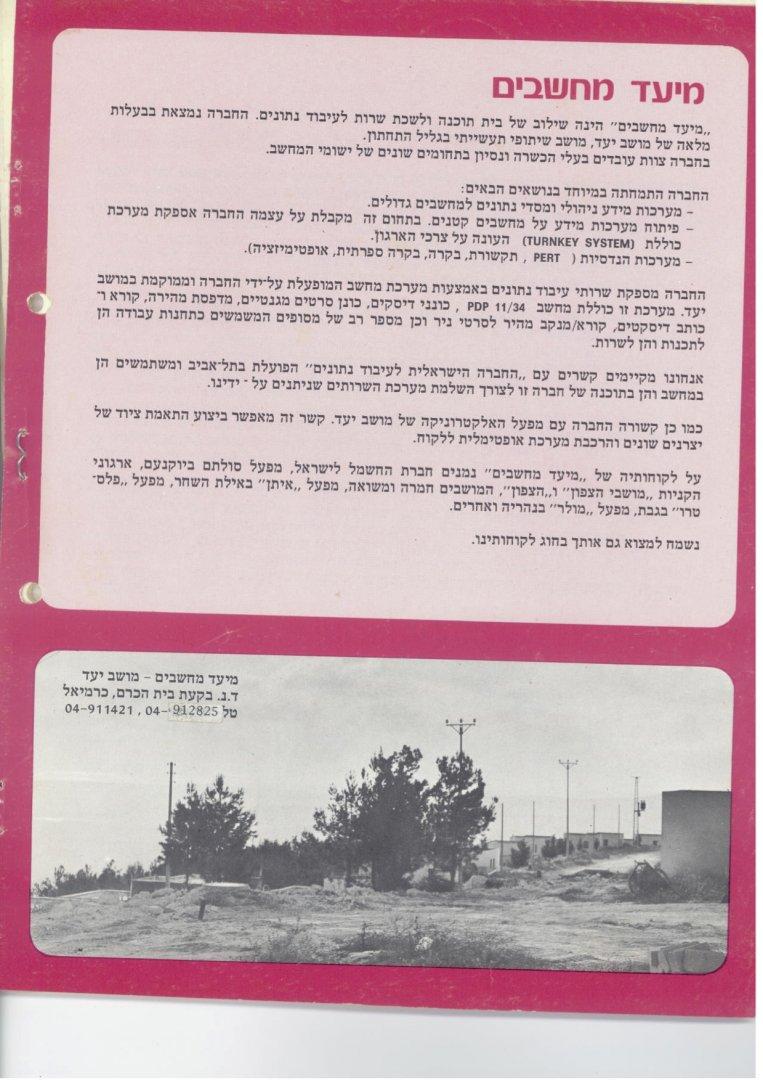 יעד אוגוסט 1978 מערכת מנכל 2