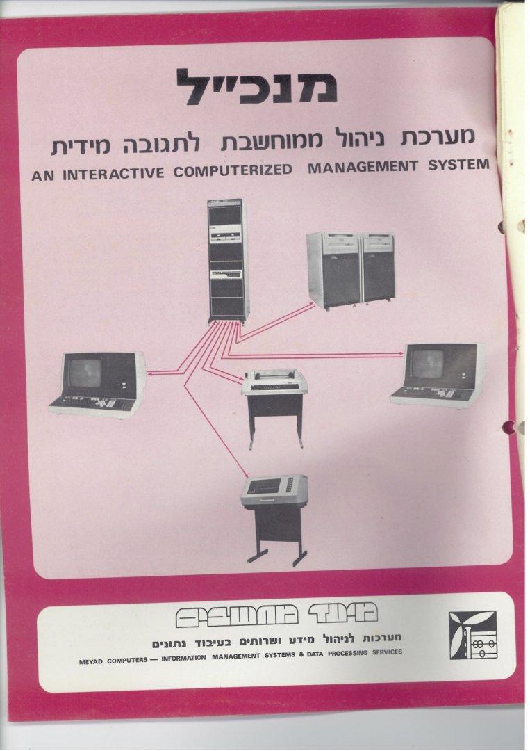 יעד אוגוסט 1978 מערכת מנכל 1