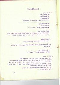 אוגוסט 1978 - רגע לפני המעבר לישוב הקבע