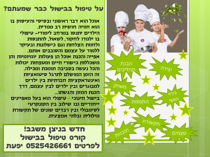טיפול בבישול- קורס לימודי- טיפולי בניצן משגב