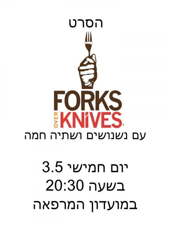 ביום חמישי (מחר) 20:30 מועדון המרפאה - הסרט Forks over Knives