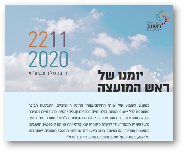 מיומנו של ראש המועצה 22/11/2020