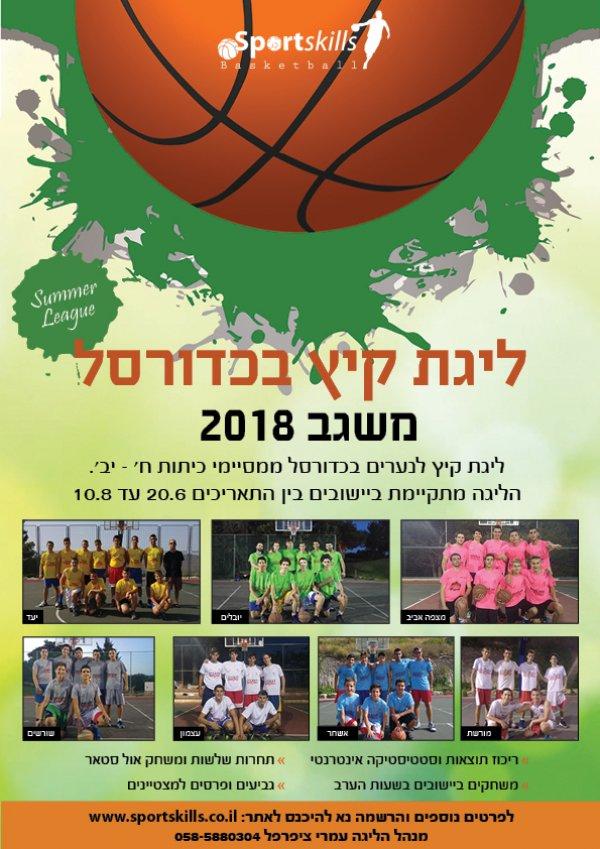 ליגת קיץ בכדורסל