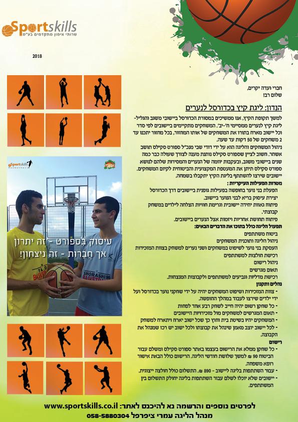 summer basketball Info