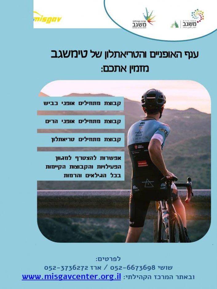 פרסום מבוגרים אופניים וטריאתלון