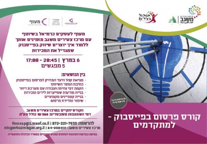 הקורס יתקיים במרכז הצעירים משגב - מוזמנים להירשם