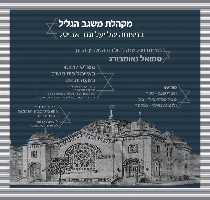 בואו לשמוע את מקהלת משגב שרה מוסיקה יהודית