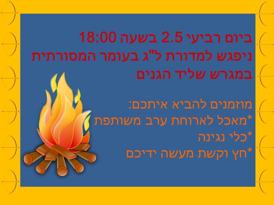 ל׳׳ג בעומר ביעד - מחר, יום רביעי 2.5