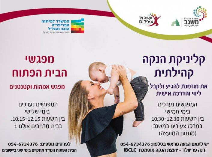 פעילות לנשים ותינוקות