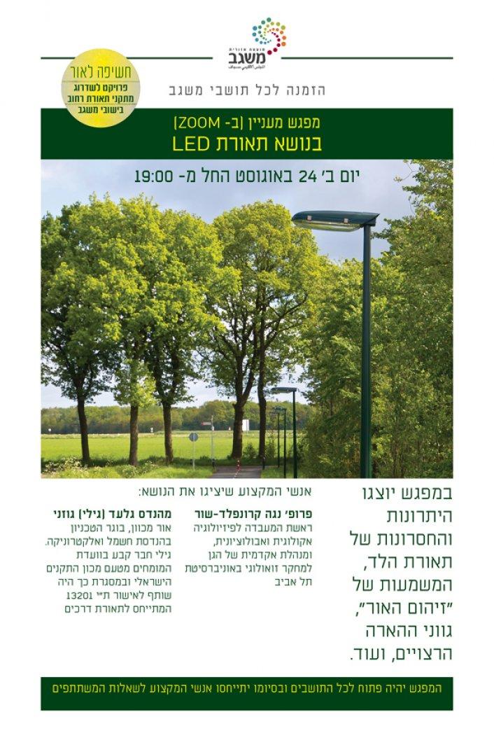 חשיפה לאור - הזמנה להרצאה בנושא תאורת LED