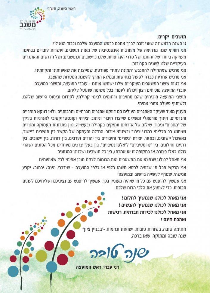 שנה טובה וחג שמח מדני עברי