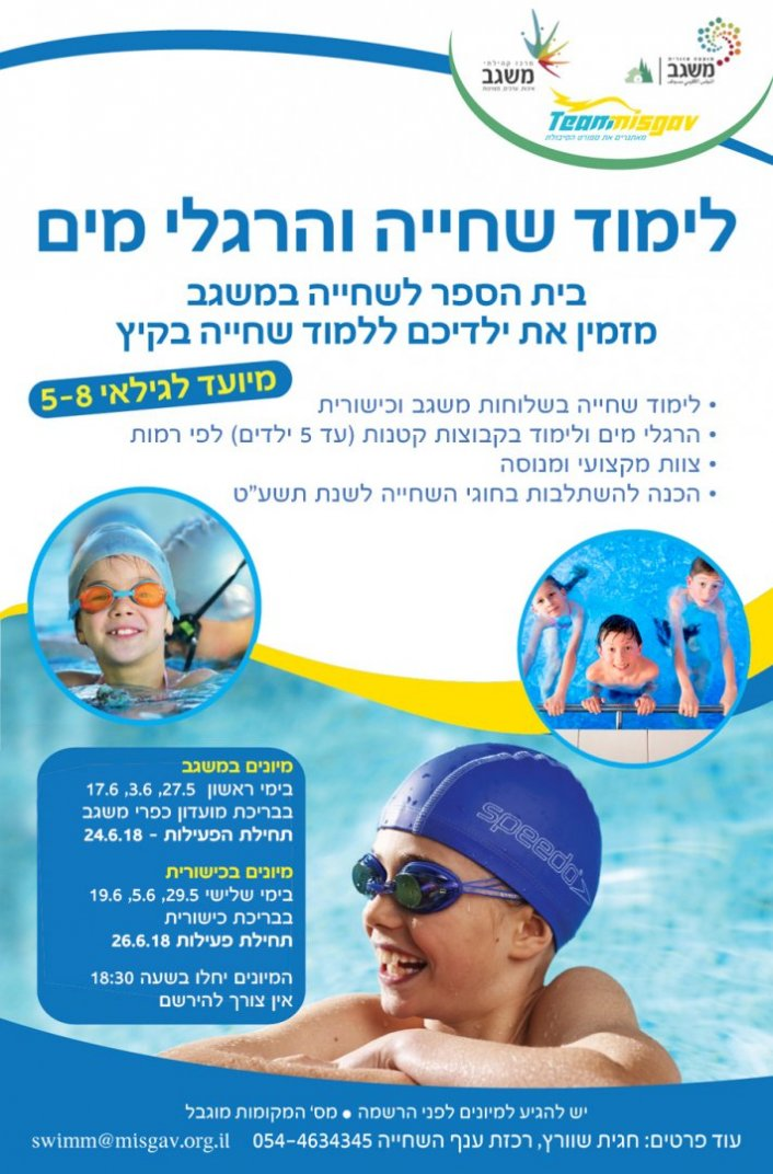 לימוד שחייה במשגב הקיץ!