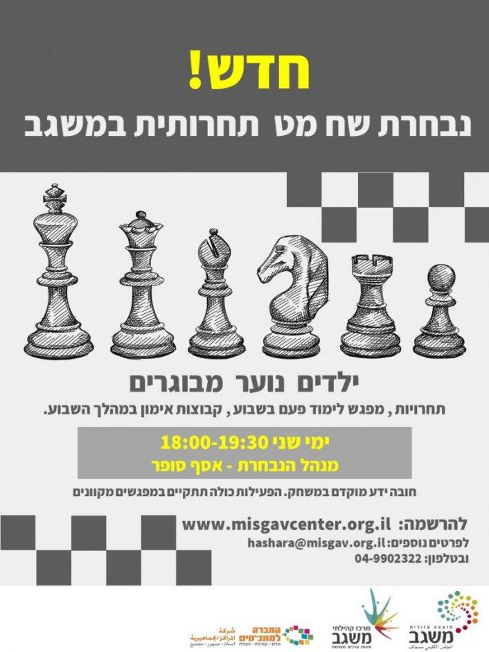 חדש! נבחרת שח מט תחרותית במשגב
