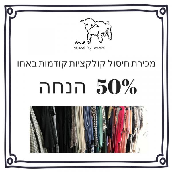 אחו הבגדים עם הכבשה ביודפת | חיסול קולקציות קודמות - 50% הנחה!