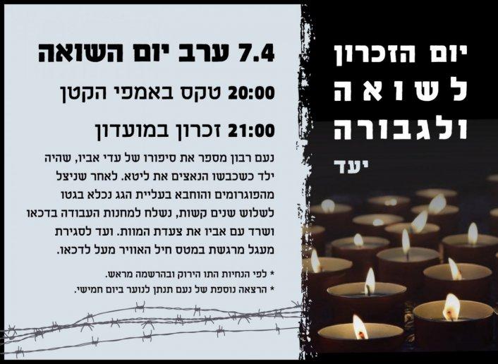 ערב יום הזכרון לשואה ולגבורה ביעד