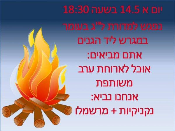 """ל""""ג בעומר - מדורה ישובית - יום ראשון 14.5 ב18:30"""