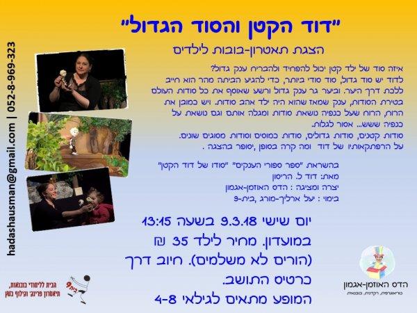 ׳׳דוד הקטן והסוד הגדול׳׳ - הצגת ילדים נוספת ביעד - לא כלול במנוי