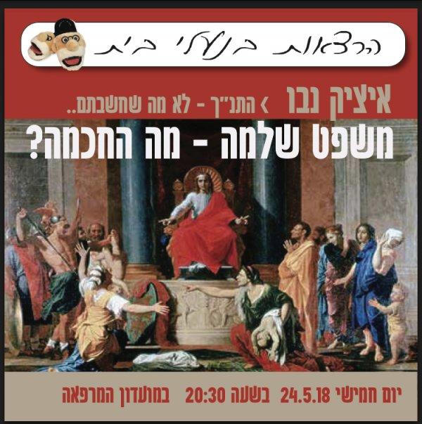 הרצאה של איציק נבו - יום חמישי ב20:30 במועדון המרפאה
