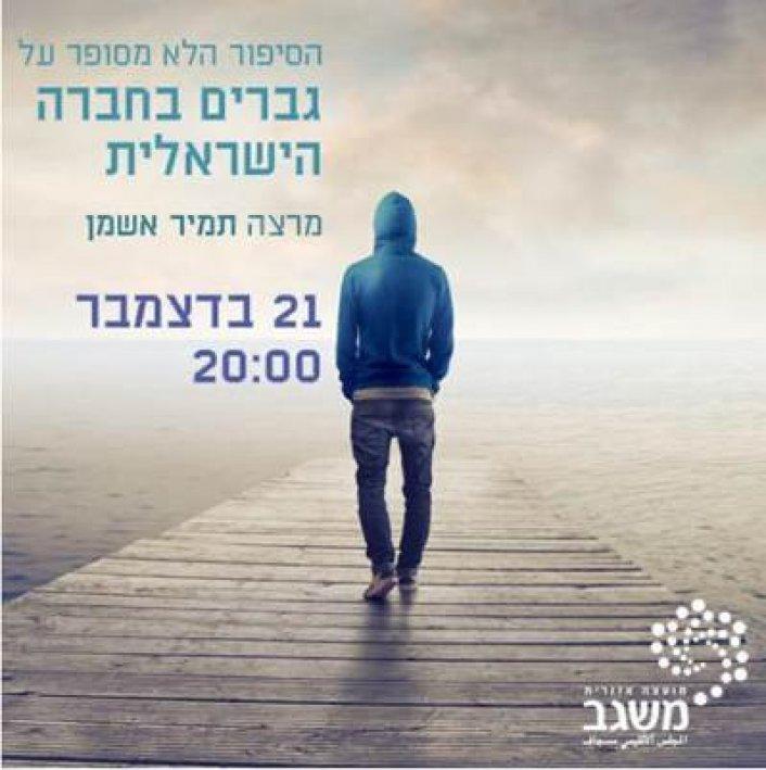 הסיפור הלא מסופר של גברים בחברה הישראלית - הערב בשעה 20:00