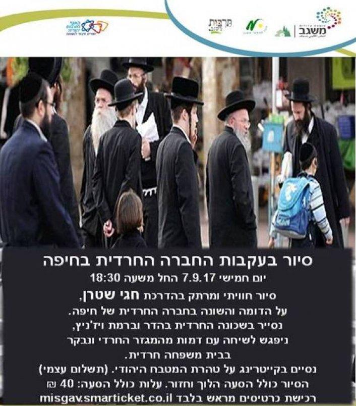 לקראת סליחות- סיור בעקבות החברה החרדית בחיפה