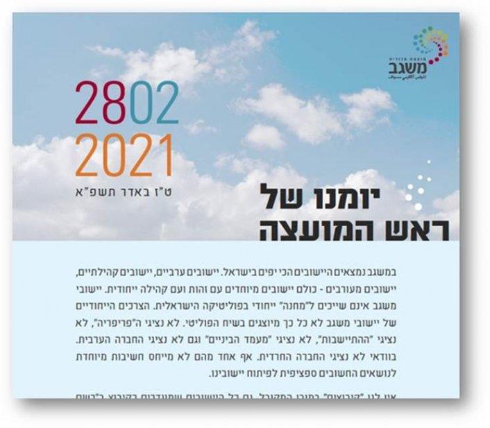 מיומנו של ראש המועצה 28/2/2021