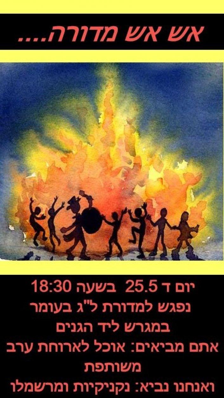 """מדורת ל""""ג בעומר לכל תושבי יעד - מחר במגרש ליד הגנים18:30"""