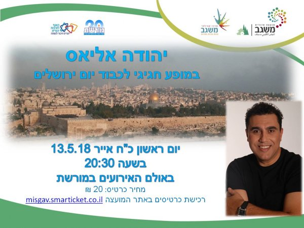 מופע חגיגי לכבוד יום ירושלים- יום ראשון כ׳׳ח אייר 13.5.18 מועדון אירועים מורשת