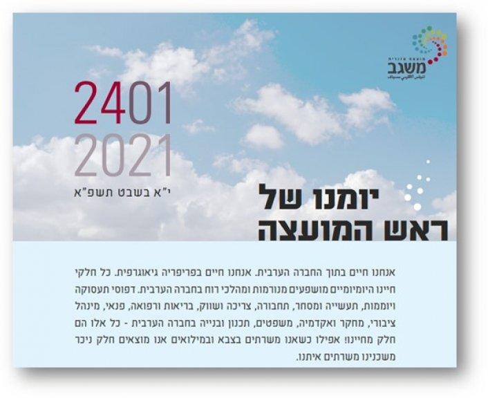 מיומנו של ראש המועצה 24/1/2021