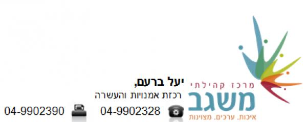 מחלקת העשרה - תוכנית סדנאות ע׳׳פ נושאים + לינק הרשמה