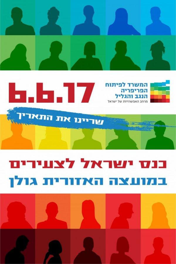 כנס ישראל לצעירים