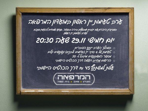 רישום לערב טעימות יין ראשון 29.11