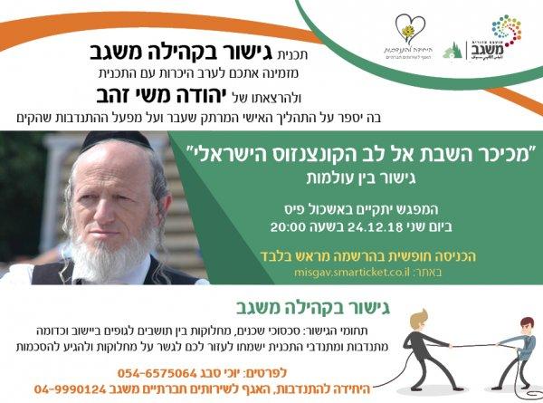 מתנדבי ׳׳גישור בקהילה משגב׳׳ מזמינים את התושבים להרצאתו של יהודה משי זהב - חינם בהרשמה מראש