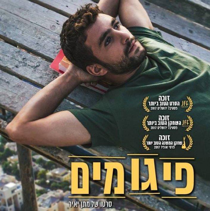 """""""מועדון הסרט הטוב"""" מציג: פיגומים (ישראל 2017)"""